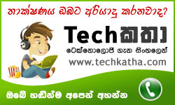 TechKatha 250px wide badge